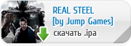 Real Steel ��� iPhone, iPod Touch � iPad ������� ���������