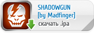 SHADOWGUN ��� iPhone, iPod Touch � iPad ������� ���������