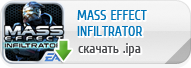 MASS EFFECT INFILTRATOR ��� iPhone, iPod Touch � iPad ������� ���������