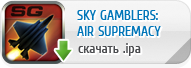 Sky Gamblers: Air Supremacy для iPhone, iPod Touch и iPad скачать бесплатно