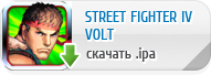 STREET FIGHTER IV Volt для iPhone, iPod Touch скачать бесплатно
