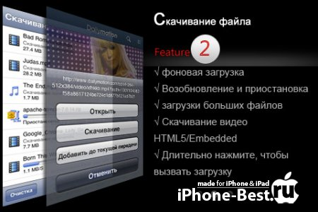 Download - Tube Universal Downloader & Download Manager [1.8] [ipa/iPhone/iPod Touch/iPad]