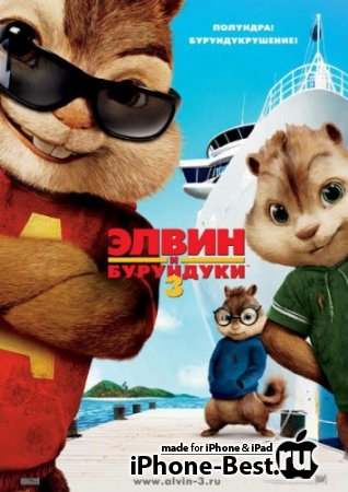Элвин и бурундуки 3 [2011/TS/iPhone/iPod Touch/iPad]