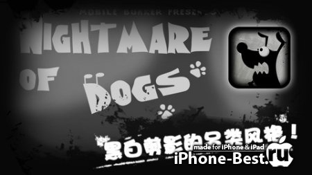Nightmare of dogs [1.0] [ipa/iPhone/iPod Touch/iPad]