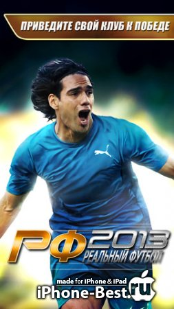 Real Football 2013 / Real Soccer 2013 [1.0.5] [ipa/iPhone/iPod Touch/iPad]