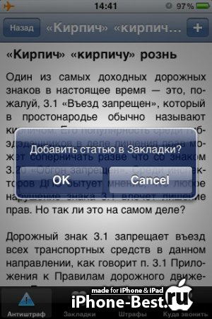 Антиштраф [1.3] [ipa/iPhone/iPod Touch/iPad]
