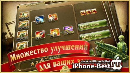 Toy Defense 2 / Солдатики 2 [1.18] [ipa/iPhone/iPod Touch]