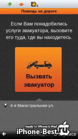 Shturmann gps-navigation and maps. Russia, Ukraine, Finland [1.9.3] [ipa/iPhone/iPod Touch]