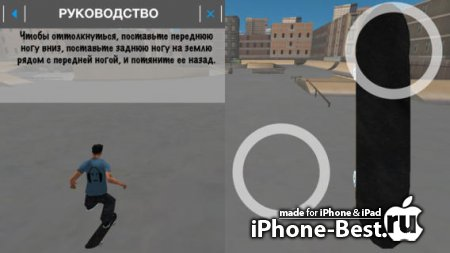 PureSkate [2.6] [ipa/iPhone/iPod Touch/iPad]