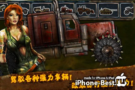 Gourmet hurricane – the city of zombies [1.0.2] [ipa/iPhone/iPod Touch]
