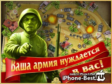 Солдатики 2 HD / Toy Defense 2 HD [1.18.1] [ipa/iPad]