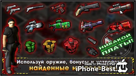 ***Alien Shooter – Survive [1.2.2] [ipa/iPhone/iPod Touch/iPad]