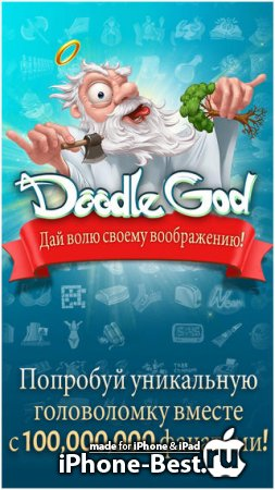 Doodle God™ [2.5.5] [ipa/iPhone/iPod Touch]