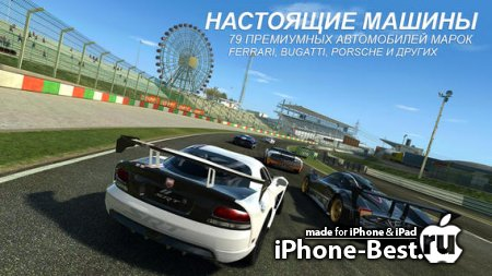 Real Racing 3 [2.3.0] [ipa/iPhone/iPod Touch/iPad]